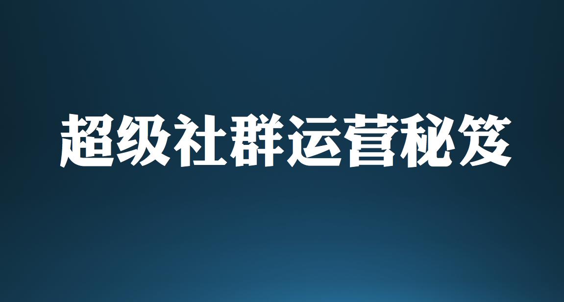 王通:颠覆传统模式的实战社群玩法