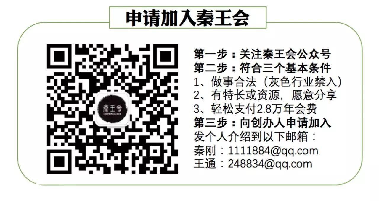 秦王会:开始启动轮值COO制度