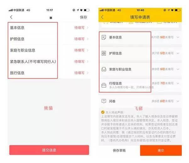 熊猫签证创始人怒斥阿里飞猪抄袭:心血被互联网巨头复制,不甘心又无可奈何!