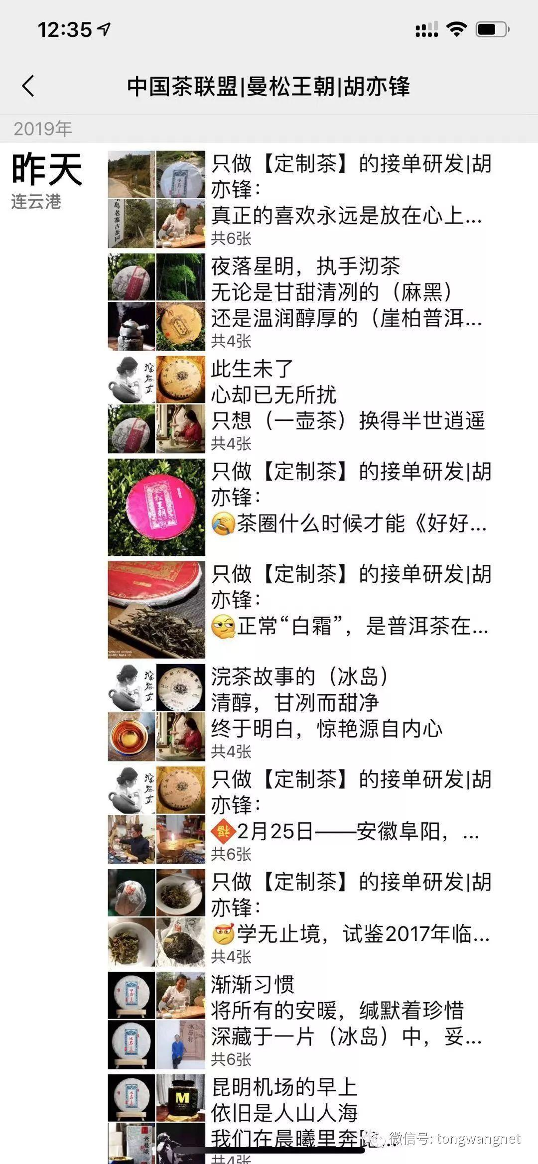 王通:仅靠不到500个微信好友,他是如何做到一年几千万元的?